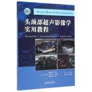 头颈部超声影像学实用教程(精)