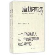 唐螂有话(一个羊城晚报人三十年的城事观察和公共评论上下)
