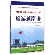 旅游越南语(国家外语非通用语种本科人才培养基地教材)