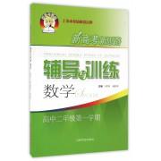 数学(高2第1学期)/新高考新思路辅导与训练