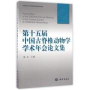 第十五届中国古脊椎动物学学术年会论文集