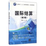 国际结算(第2版高等院校十二五应用型规划教材)/经济管理系列