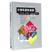 计算机层析成像(附光盘基本原理系统技术图像质量及应用第3版)(精)