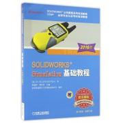 SOLIDWORKS Simulation基础教程(2016版SOLIDWORKS公司原版系列培训教程CSWP全球专业认证考试培训教程)