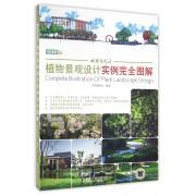 城市住宅区植物景观设计实例完全图解/绿+设计系列丛书