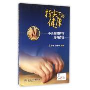 指尖下的健康(小儿四时辨体捏脊疗法)