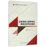 注册消防工程师考试案例分析考点精讲/注册消防工程师考点精讲丛书