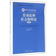 劳动法和社会保障法(第4版新编21世纪法学系列教材普通高等教育十一五国家级规划教材)