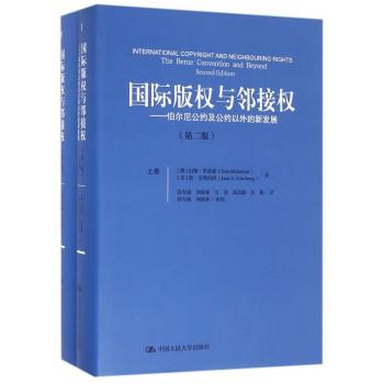 国际版权与邻接权--伯尔尼公约及公约以外的新发展(上下第2版)(精)