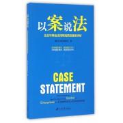以案说法(企业与商会法律风险防控案例评析)