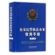 公安民警执法办案常用手册(第9版)