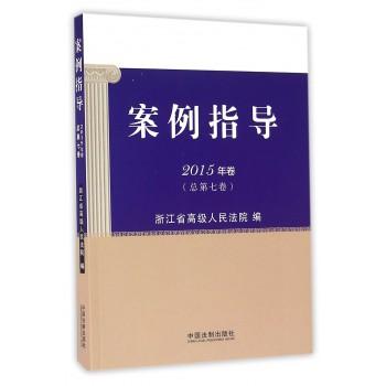 案例指导(2015年卷总第7卷)