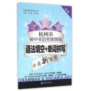 杭州市初中英语星级训练(语法填空+单词拼写中考中考新题型)/英语星级题库丛书