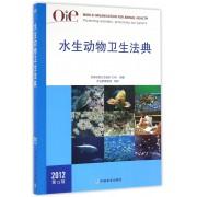 水生动物卫生法典(2012第15版)