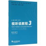 视听说教程(3教师用书新目标大学英语系列教材)