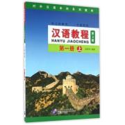 汉语教程(附光盘1年级教材第3版第1册上语言技能类对外汉语本科系列教材)