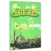 英语(9年级全1册N版)/同步学典