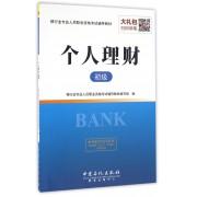 个人理财(初级银行业专业人员职业资格考试辅导教材)