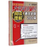 大学英语六级阅读理解通关必做200篇(新大纲+最新真题)