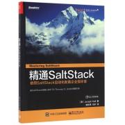 精通SaltStack(使用SaltStack自动化配置企业级环境)