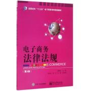 电子商务法律法规(第2版高职高专十三五电子商务系列规划教材)