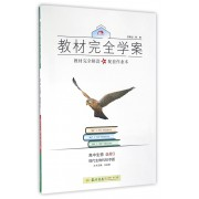 高中生物(选修3现代生物科技专题)/教材完全学案