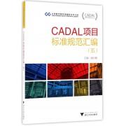 CADAL项目标准规范汇编(5)/CADAL项目标准规范丛书