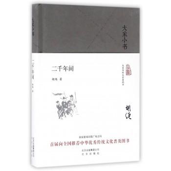 二千年间(精)/大家小书
