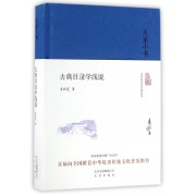 古典目录学浅说(精)/大家小书