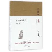 中国舞蹈史话(精)/大家小书