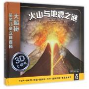 火山与地震之谜(精)/大揭秘最酷儿童立体百科
