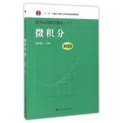 微积分(第4版十二五普通高等教育本科国家级规划教材)/经济应用数学基础
