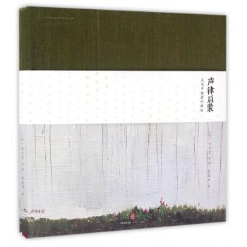 声律启蒙(吴冠中插图珍藏版)(精)