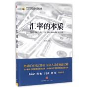 汇率的本质/中国金融四十人论坛书系