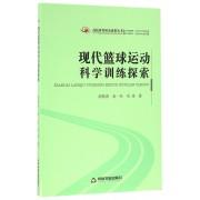 现代篮球运动科学训练探索/高校体育研究成果丛书
