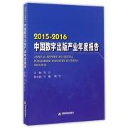 2015-2016中国数字出版产业年度报告