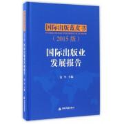 国际出版业发展报告(2015版)(精)/国际出版蓝皮书