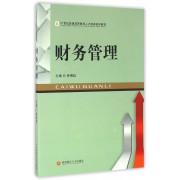 财务管理(21世纪普通高等教育人才培养规划教材)