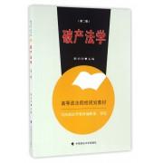 破产法学(第2版高等政法院校规划教材)