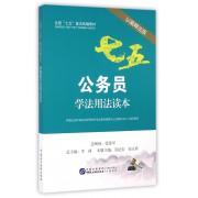 公务员学法用法读本(以案释法版全国七五普法统编教材)