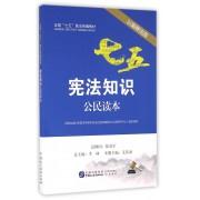 宪法知识公民读本(以案释法版全国七五普法统编教材)