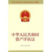 中华人民共和国资产评估法(全国人民代表大会常务委员会公报版)