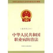 中华人民共和国职业病防治法(全国人民代表大会常务委员会公报版最新修正本)