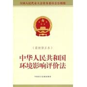 中华人民共和国环境影响评价法(全国人民代表大会常务委员会公报版最新修正本)