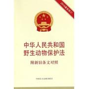 中华人民共和国野生动物保护法(2016最新修订)