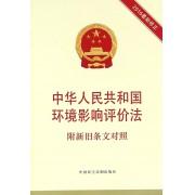 中华人民共和国环境影响评价法(2016最新修正)