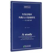 欠发达地区均衡人口发展研究--以云南为例/发展研究丛书