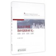 长江经济带协同创新研究--创新合作空间治理