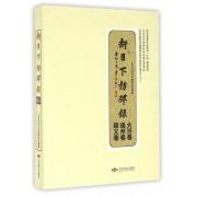 新日下访碑录(大兴卷通州卷顺义卷)/北京石刻艺术博物馆石刻文化系列丛书