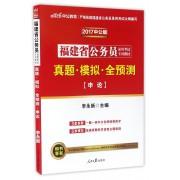 申论真题模拟全预测(2017中公版福建省公务员录用考试专用教材)
